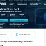 майнинг zcash на Slush Pool