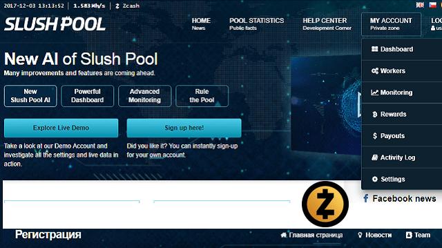 zcash slush pool